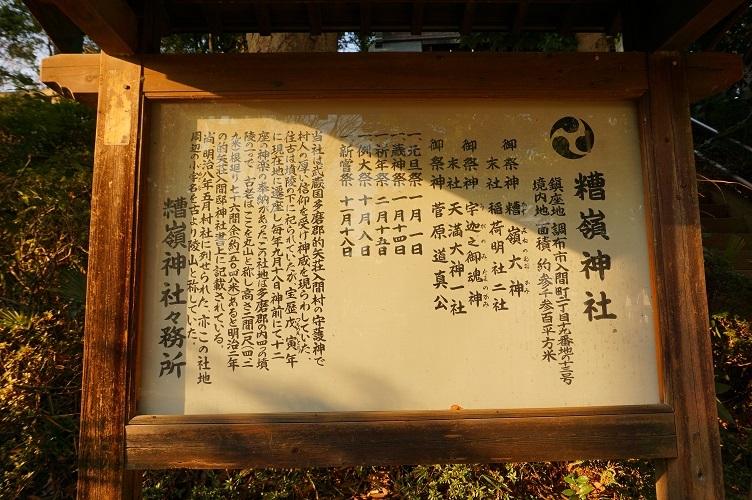 糟嶺神社由緒
