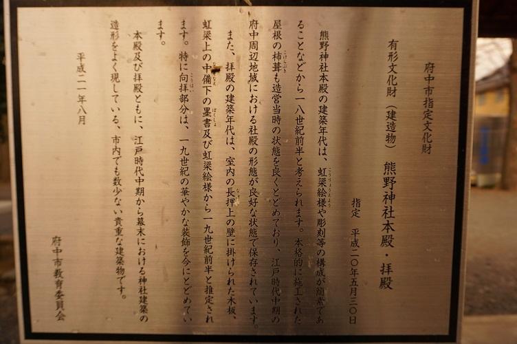熊野神社解説板
