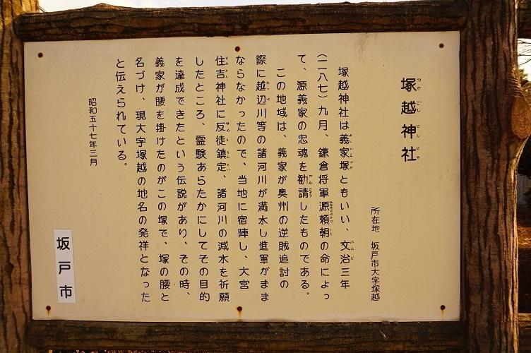 06 坂戸義家塚 解説