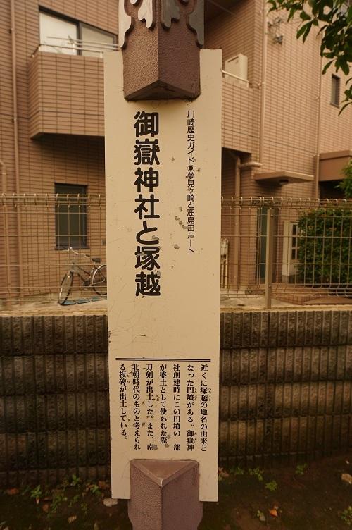 09 塚越御嶽神社(解説)