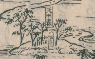 02 江戸名所図会 「分倍河原 陣街道」(天王森部分拡大)