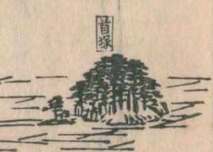02_江戸名所図会(首塚 部分)