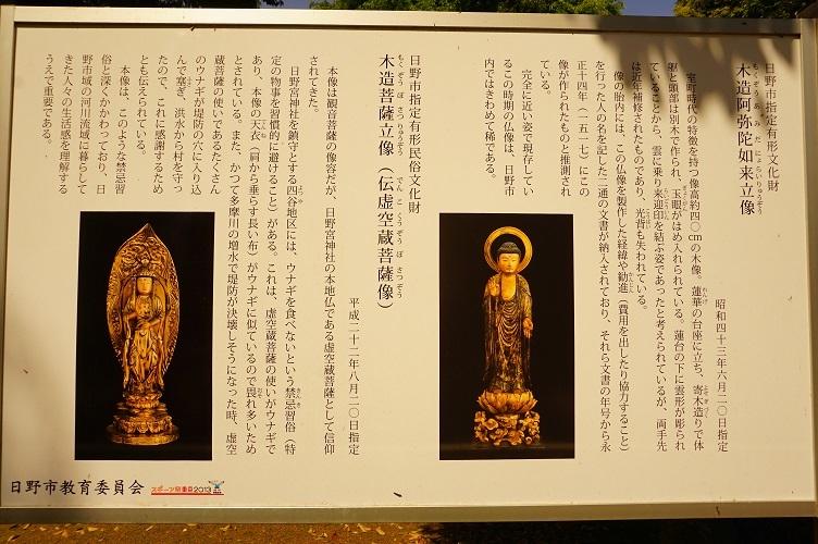 03 阿弥陀如来像・虚空蔵菩薩像