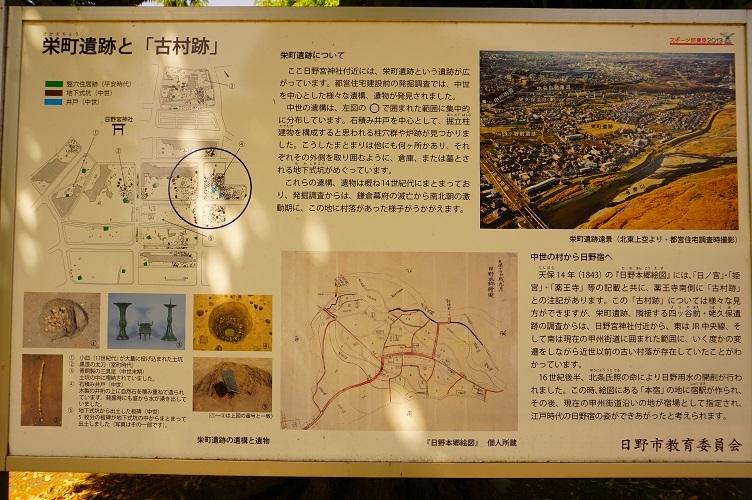 04 栄町遺跡
