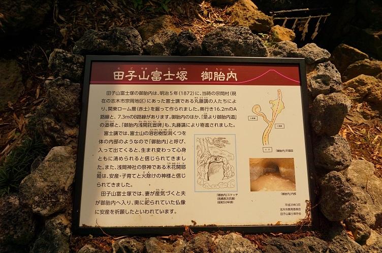 09 田子山富士塚御胎内