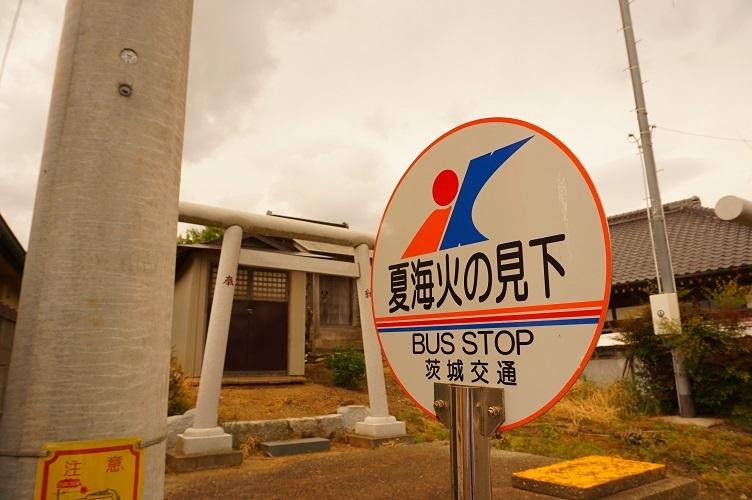 07 大洗町夏海火の見下バス停
