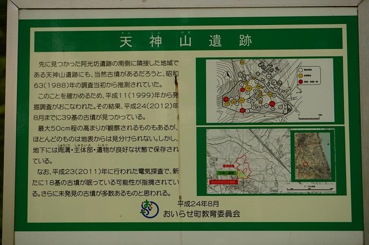 12 天神山遺跡解説