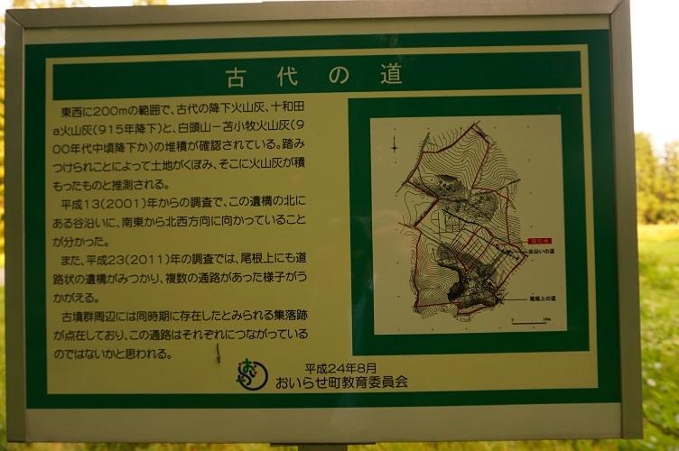 22 古代道路遺構解説