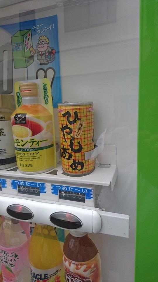 12 大阪塚本自販機のひやしあめ