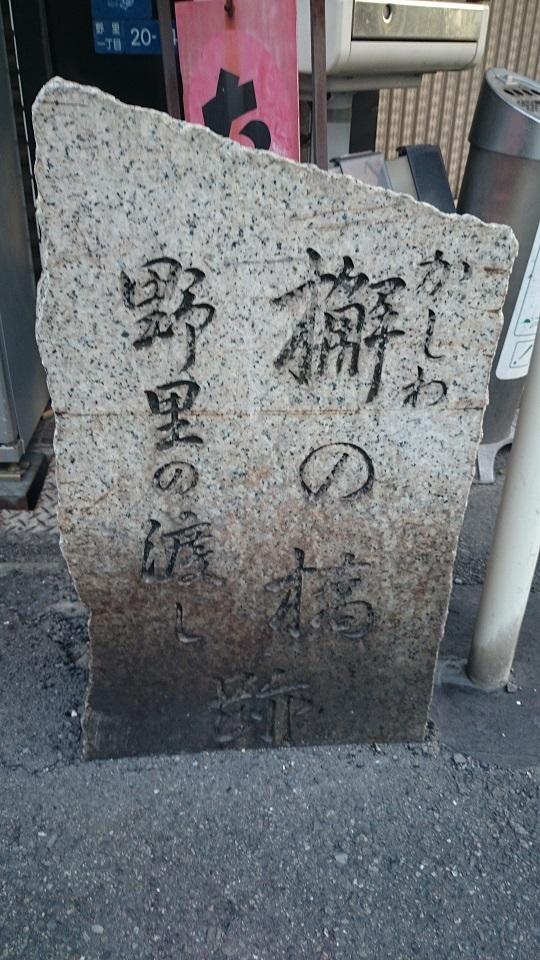 02 大阪野里槲の橋跡碑