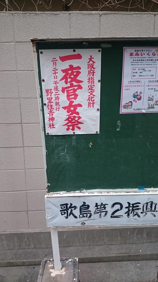 03 大阪歌島一夜官女祭