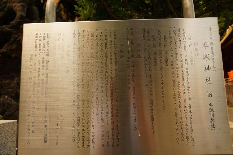 03 上中里平塚神社