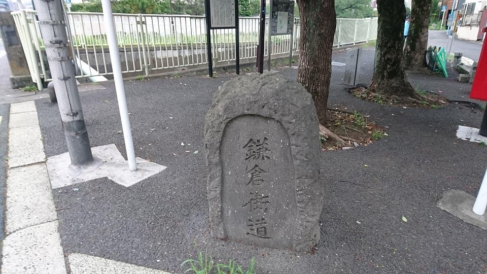 11 杉並塚山公園前鎌倉街道