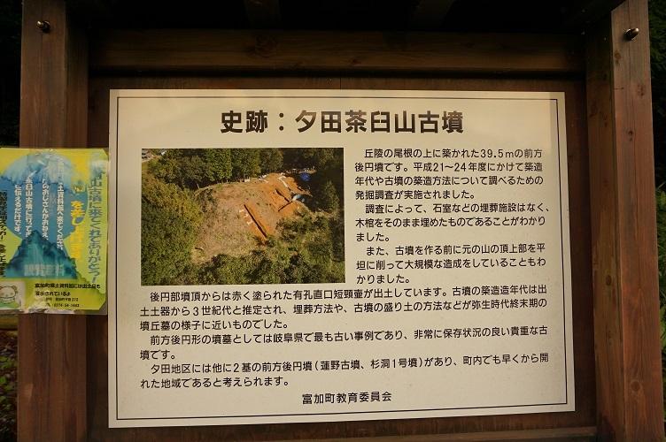 02 夕田茶臼山古墳現地解説板②