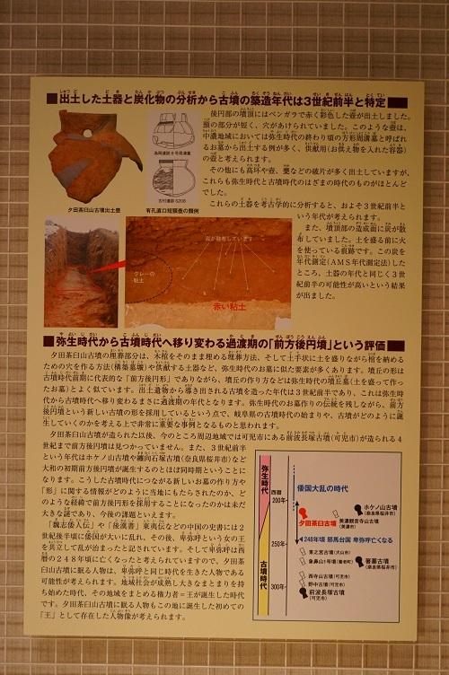 06 夕田茶臼山古墳解説(富加町郷土資料館展示)