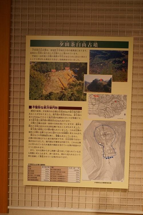 07 夕田茶臼山古墳解説(富加町郷土資料館展示)