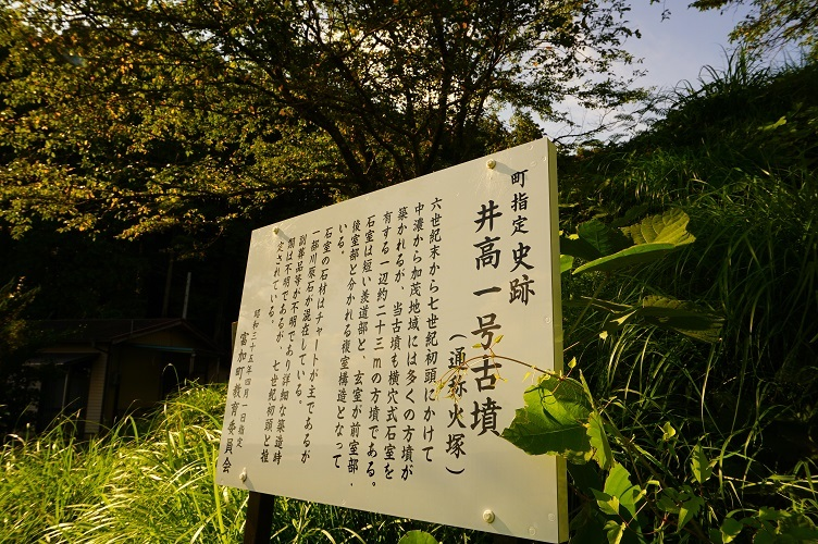09 富加町井高1号墳(火塚)解説板