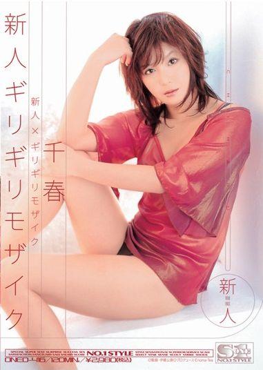 【独占】新人×ギリギリモザイク 新人ギリギリモザイク 千春