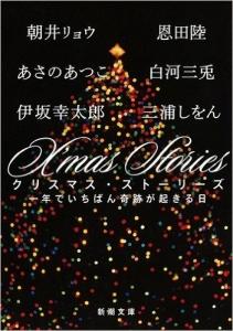 Xmas Stories