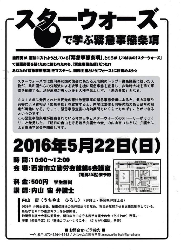 2016年5月22日 「スターウォーズで学ぶ緊急事態条項」