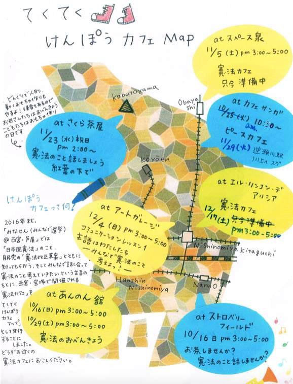 てくてく けんぽう カフェ MAP(裏)