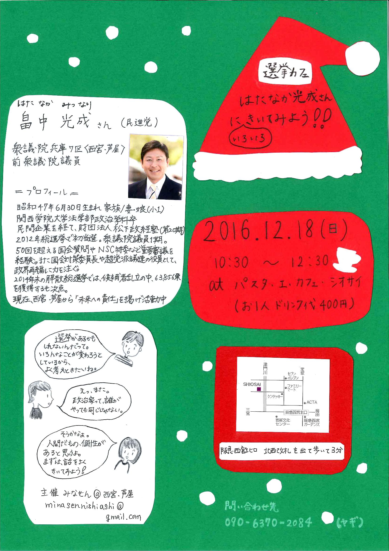 選挙カフェ(畠中氏)