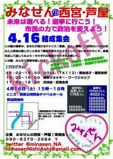 4/16結成集会