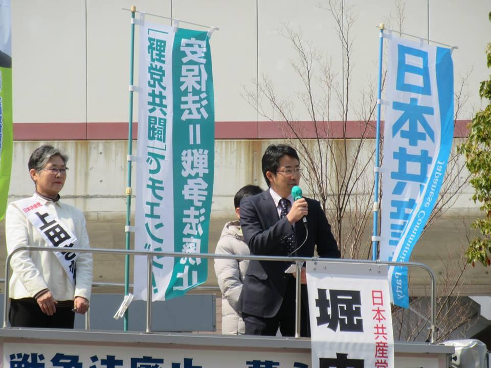 3月20日共産党街宣 堀内衆議院議員