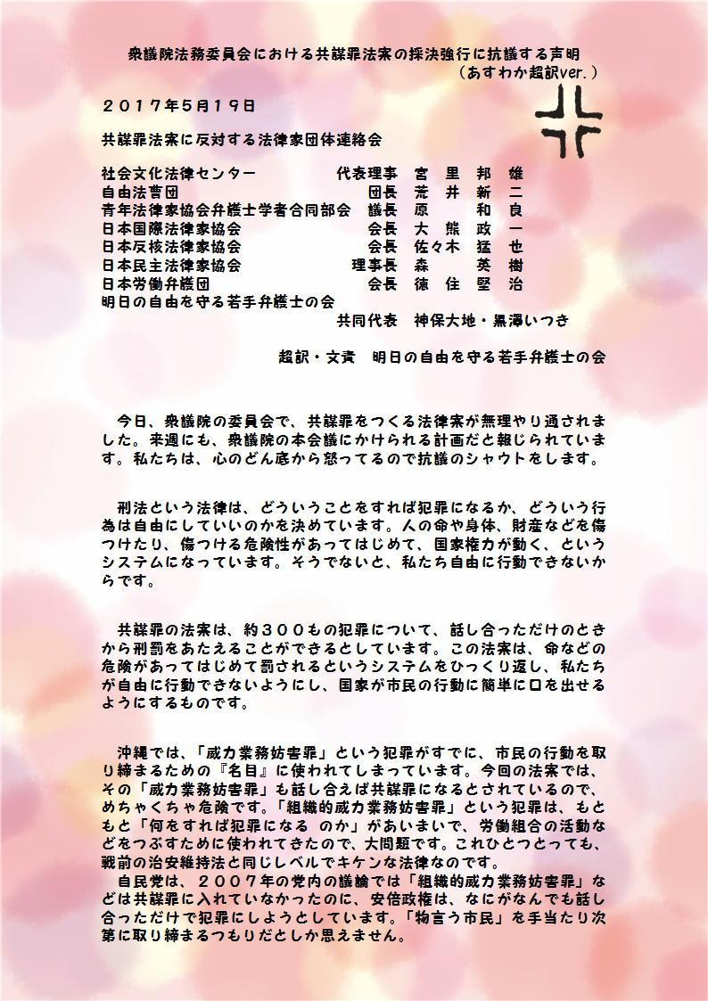 衆議院法務委員会における共謀罪の採決強行に抗議する声明1