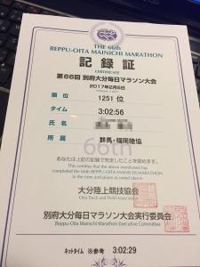 2017別府大分毎日マラソン記録証