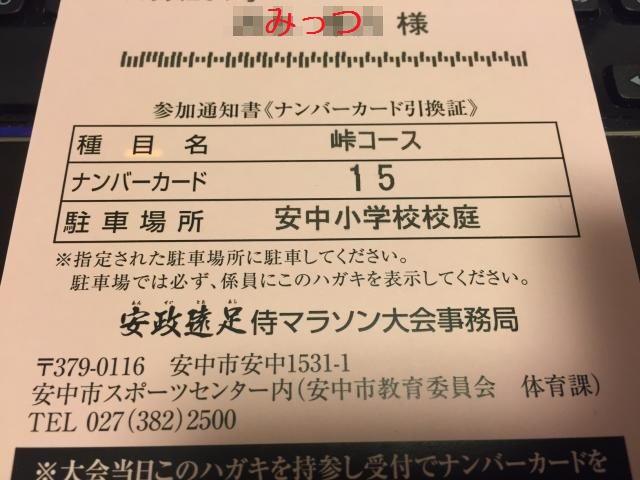 0419安政遠足マラソンゼッケン引換はがき