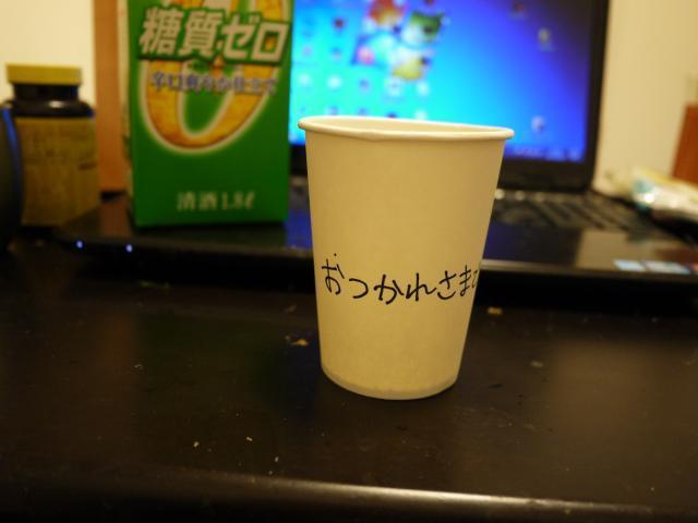 0427お疲れ様紙コップで日本酒飲む!