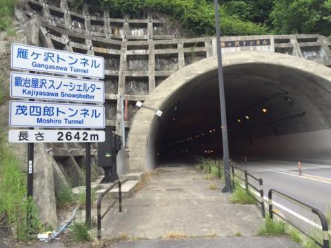 170617雁ヶ沢トンネル