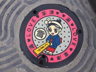 170617草津のマンホール