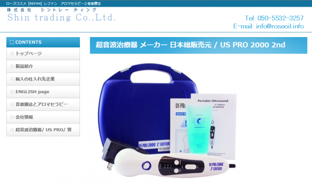 170622超音波治療器