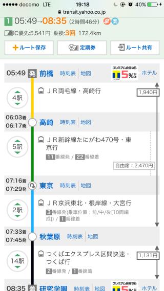 170711電車だと