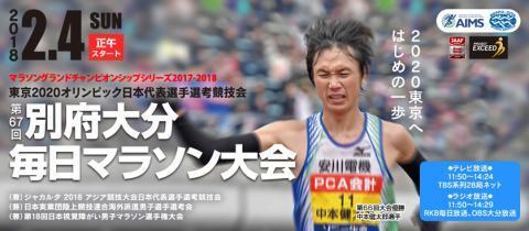 20180204別府大分毎日マラソン