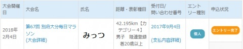 170904別大エントリーkai
