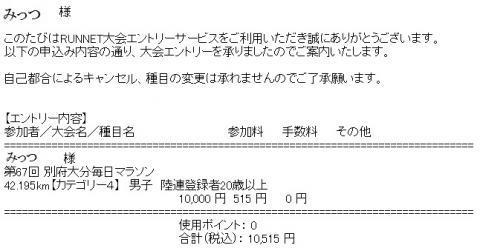 170904別大エントリーメールkai