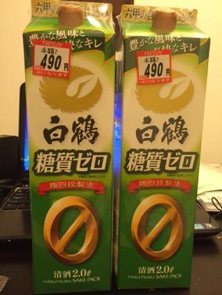 170919半額白鶴糖質ゼロ