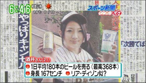 満面の笑顔でビールを売ってる野球場の女の子カワイイよなwww 37枚 No.2