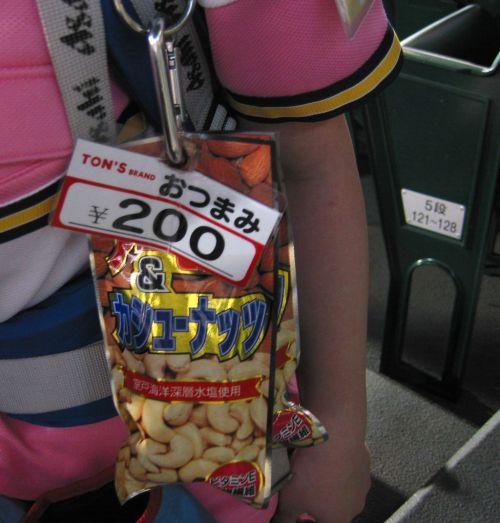 満面の笑顔でビールを売ってる野球場の女の子カワイイよなwww 37枚 No.32
