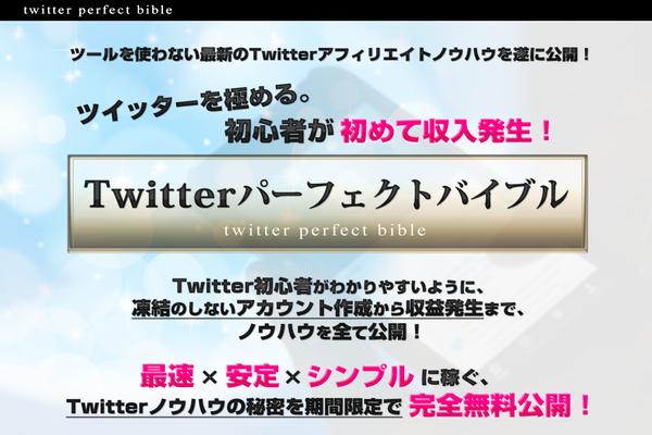 Twitterバイブル