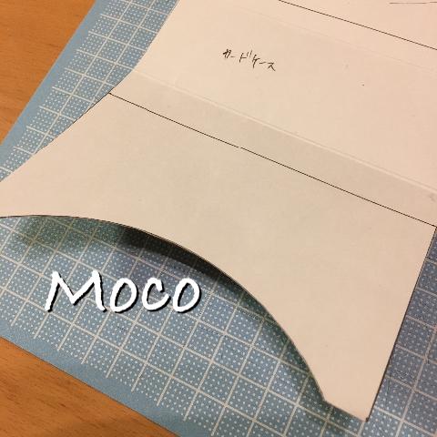 カードケース型紙