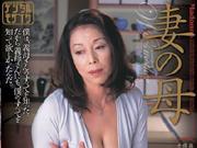B専タケダ :妻の母 青井マリ