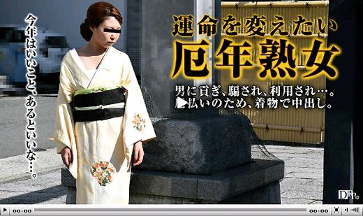 パコパコママ : 着物で邪気を払いたい厄年熟女 岩崎みさ 34歳