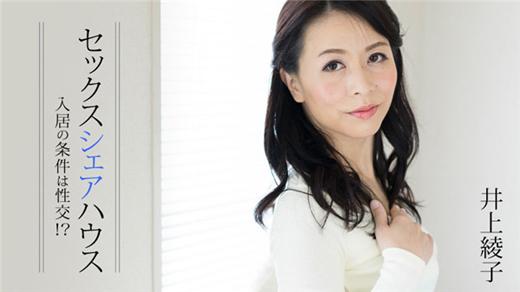 HEYZO : セックスシェアハウス~入居の条件は性交!?~ - 井上綾子