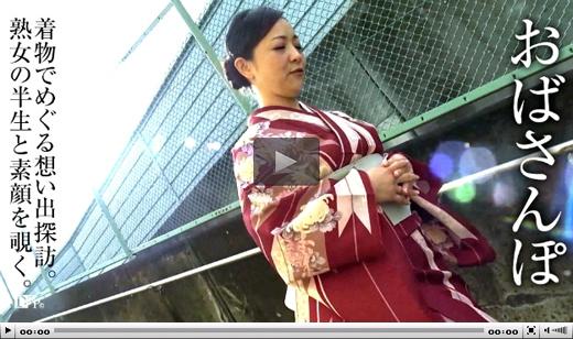パコパコママ : おばさんぽ ~着物で生まれ故郷を散策~  南澤ゆりえ  45歳