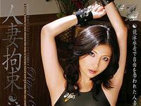 夜のサワコ:人妻拘束競泳水着 第一章 樋口冴子