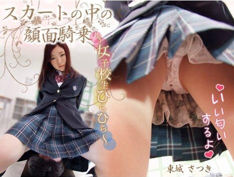 スカートの中の顔面騎乗 ~女子校生ひらひら~